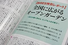 BISES2月号